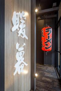 Open Projects Group, Ramen Danbo - Gold Coast & Brisbane Shop Fitting - Custom Shop front signage